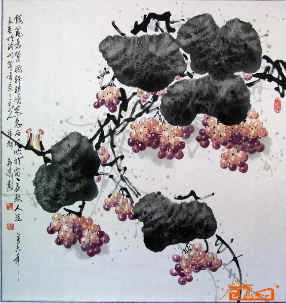葡萄009 张希荣 淘宝 名人字画 中国书画交易中心 中国书画销售中心